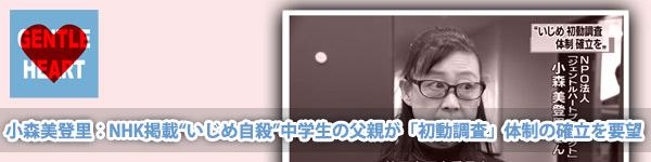 """小森美登里:NHK掲載「""""いじめ自殺""""中学生の父親が「初動調査」体制の確立を要望」"""