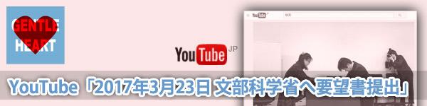 ジェントルハートプロジェクトYouTubeチャンネル:2017年3月23日 文部科学省へ要望書提出