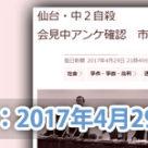 小森美登里:毎日新聞掲載「仙台・中2自殺:会見中アンケ確認 市、一転いじめ示唆」