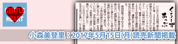小森美登里:読売新聞掲載「くろーずあっぷ:いじめの根絶へ教員研修」