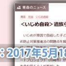 小森美登里:河北新聞掲載「<いじめ自殺>遺族ら国会内で法改正呼び掛け」