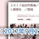 小森美登里:毎日新聞掲載「2017仙台市長選/4止 相次ぐいじめ自殺 子どもの心に届く教育を」