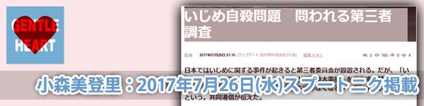 小森美登里:スプートニク掲載「いじめ自殺問題 問われる第三者調査」