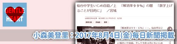小森美登里:毎日新聞掲載「仙台中学生いじめ自殺/上 『解消率99%』の闇 『数字上げることが目的に』 」