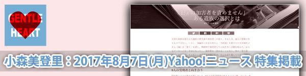 小森美登里:Yahoo!ニュース 特集掲載『「犯罪の加害者を責めません」-ある遺族の選択とは』