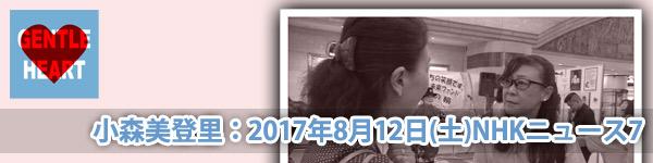 小森美登里:NHKニュース7 インタビュー放送「自殺防止 子ども亡くした親が寄り添う大切さ訴え入」