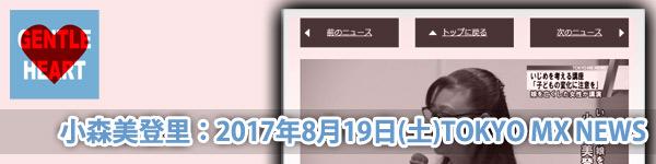 小森美登里:TOKYO MX NEWS放送「子どもの変化に注意を いじめを考える講座」