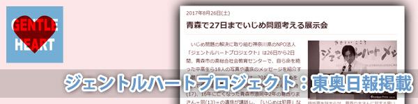 ジェントルハートプロジェクト:東奥日報掲載「青森で27日までいじめ問題考える展示会」