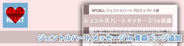 ジェントルハートメッセージ in 青森