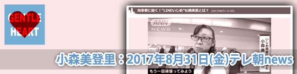 """小森美登里:テレ朝newsインタビュー放送「当事者に聞く!""""LINEいじめ""""壮絶実態とは?」"""