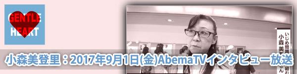 """小森美登里:AbemaTV『AbemaPrime』 インタビュー放送「""""LINEいじめ""""夏休みに加速する実態とは 自殺が多い9月1日に考える」"""