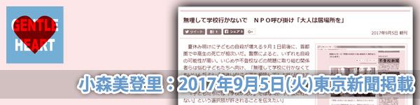小森美登里:東京新聞掲載「無理して学校行かないで NPO呼び掛け『大人は居場所を』」