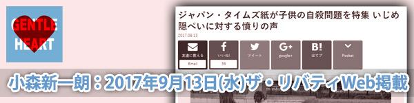 小森新一朗:ザ・リバティWeb掲載「ジャパン・タイムズ紙が子供の自殺問題を特集 いじめ隠ぺいに対する憤りの声」