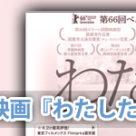 小森美登里:映画『わたしたち』公式ホームページにコメント掲載