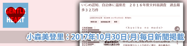 小森美登里:毎日新聞掲載「いじめ認知、自治体に温度差 2016年度文科省調査 過去最多32万件」