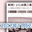 小森美登里:朝日新聞掲載「新潟)いじめ第三者委、人選難航 候補未定や教員委員も」