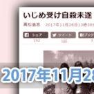 小森美登里:朝日新聞掲載「いじめ受け自殺未遂「怖くて学校休んだ」 女子生徒の声」