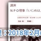 小森美登里:毎日新聞掲載「NPO理事『いじめは人権侵害』仙台市議会特別委」