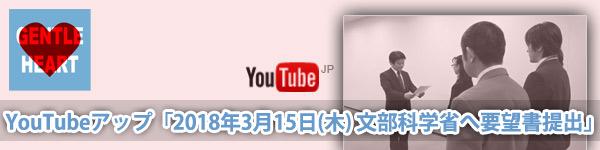 ジェントルハートプロジェクトYouTubeチャンネル:2018年3月15日 文部科学省へ要望書提出