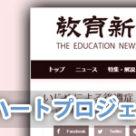 ジェントルハートプロジェクト:教育新聞掲載「いじめによる後遺症 生涯にわたって身心に悪影響」