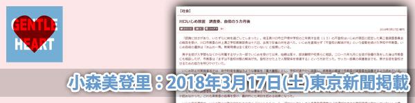 小森美登里:東京新聞掲載「川口いじめ放置 調査委、自傷の5カ月後」