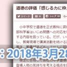 小森美登里:東京新聞掲載「道徳の評価『感じる力に枠』 いじめ自殺の遺族『逆効果』と懸念」