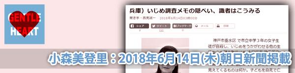 小森美登里:朝日新聞掲載「いじめ調査メモの隠ぺい、識者はこうみる」