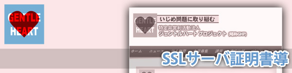 SSLサーバ証明書導入
