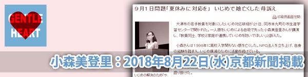 小森美登里:京都新聞掲載「9月1日問題『夏休みに対応を』いじめで娘亡くした母訴え」