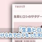 2018年8月25日(土)TBSラジオ「生島ヒロシのサタデー・一直線」で東京都人権プラザ『心と体を傷つけられて亡くなった天国の子供たちのメッセージ』紹介
