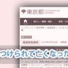 東京都人権プラザ『心と体を傷つけられて亡くなった天国の子供たちのメッセージ』