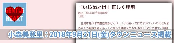小森美登里:タウンニュース掲載「『いじめとは』正しく理解」