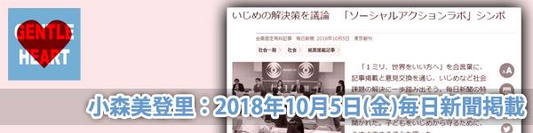 ジェントルハートプロジェクト:小森美登里:毎日新聞掲載「いじめの解決策を議論」
