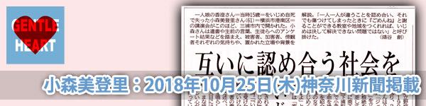小森美登里:神奈川新聞掲載「いじめ自殺なくすためには 遺族『違い認め合う社会に』」