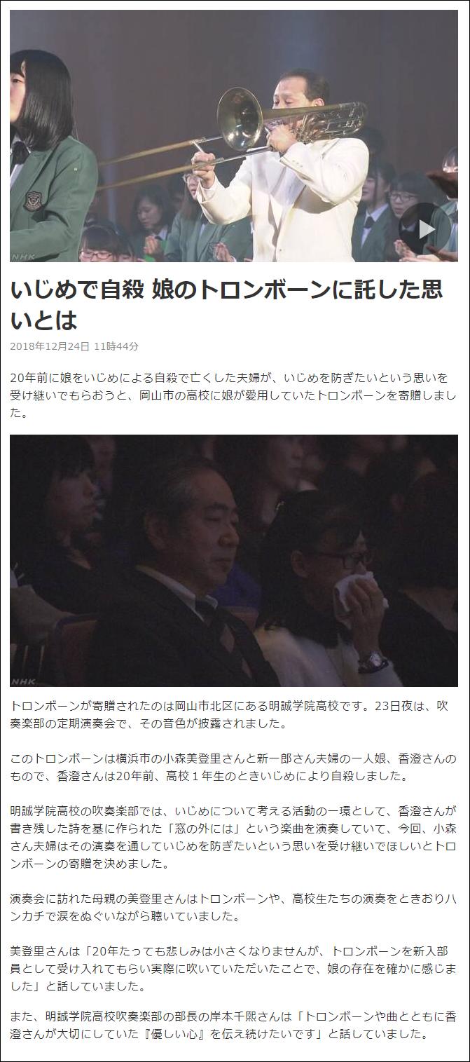 小森新一郎・美登里:NHK NEWS「いじめで自殺 娘のトロンボーンに託した思いとは」