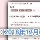 小森美登里:中日新聞掲載「いじめない社会 NPO理事訴え 宇出津小」