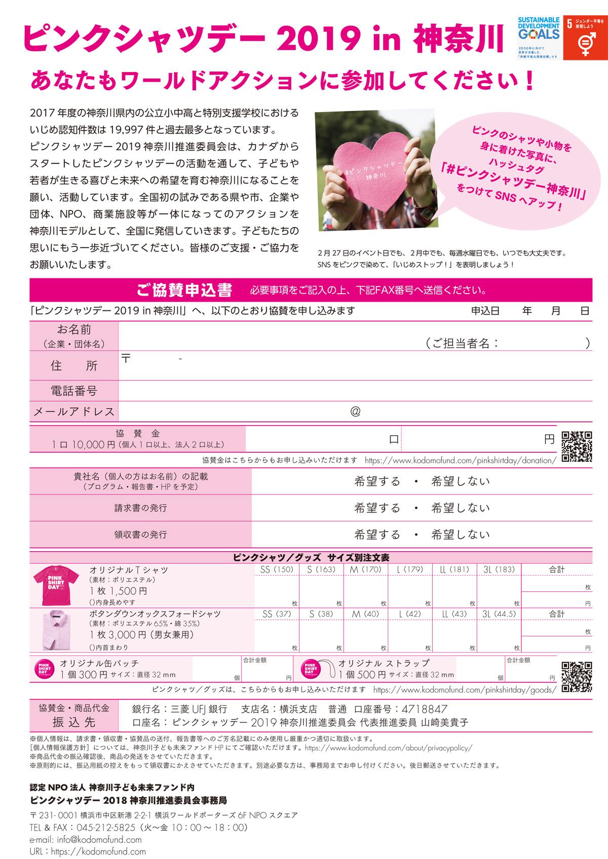 ピンクシャツデー2019 in 神奈川 「いじめストップ!」ワールドアクション