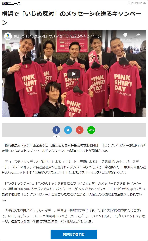 ジェントルハートプロジェクト:ヨコハマ経済新聞掲載「横浜で『いじめ反対』のメッセージを送るキャンペーン」