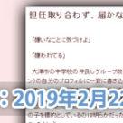 小森美登里:京都新聞掲載「担任取り合わず、届かなかった訴え 大津いじめ事件の教訓」
