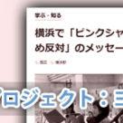 ジェントルハートプロジェクト:ヨコハマ経済新聞掲載「横浜で『ピンクシャツデー2019 in 神奈川』 『いじめ反対』のメッセージを送るキャンペーン」