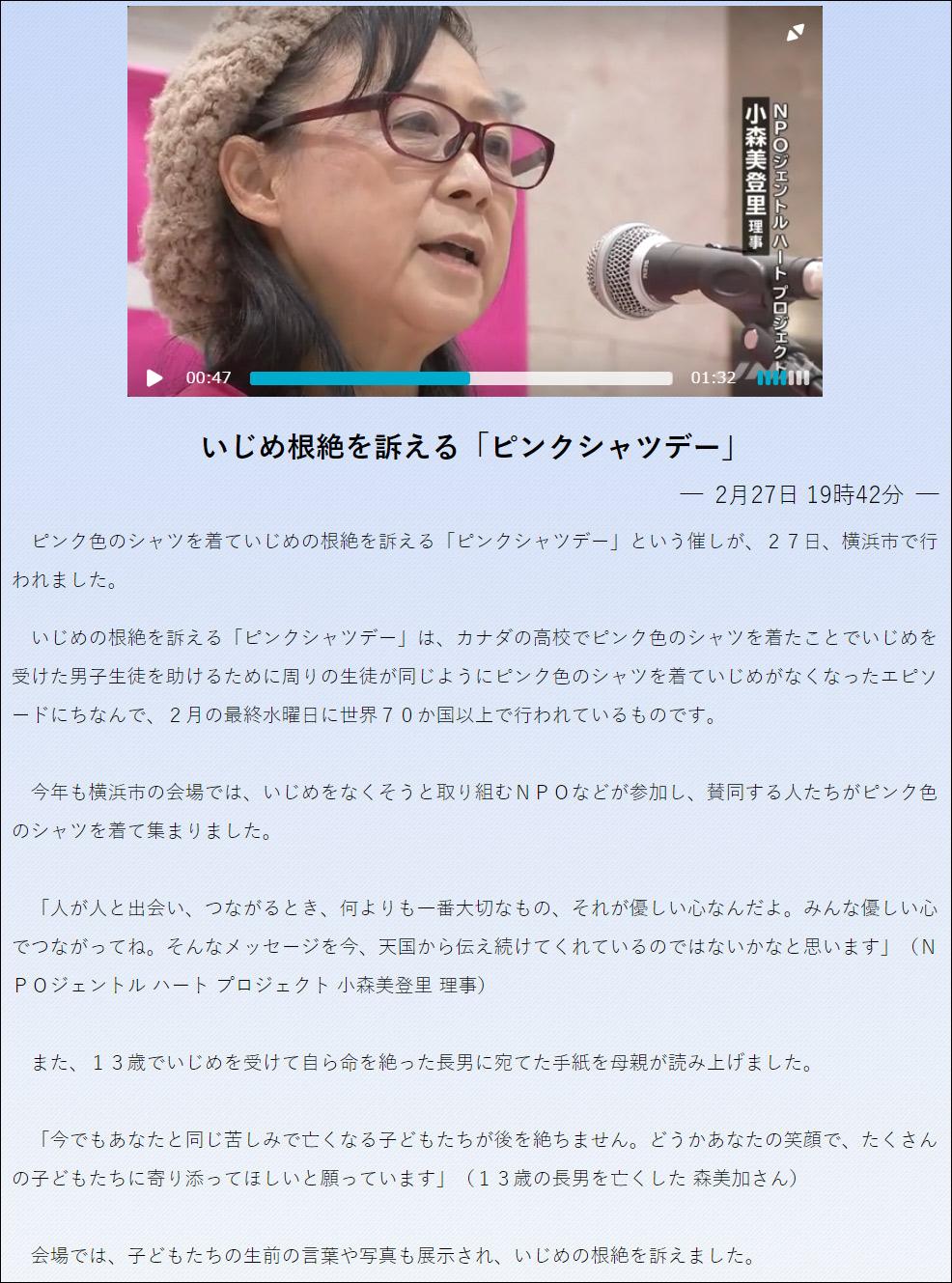 小森美登里:TBS NEWS「いじめ根絶を訴える『ピンクシャツデー』」