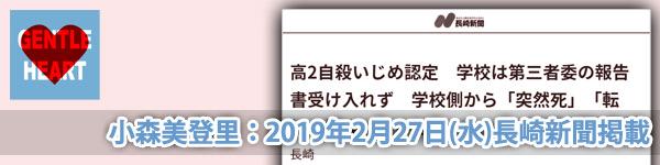 小森美登里:長崎新聞掲載「高2自殺いじめ認定 学校は第三者委の報告書受け入れず 学校側から「突然死」「転校」提案 憤る遺族」
