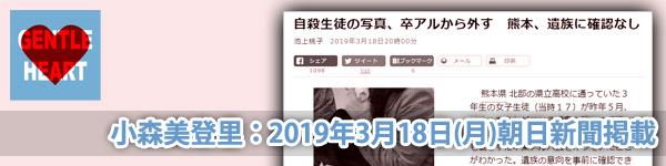 小森美登里:朝日新聞掲載「自殺生徒の写真、卒アルから外す 熊本、遺族に確認なし」