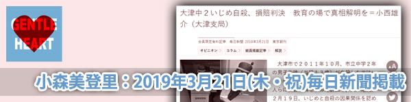 小森美登里:毎日新聞掲載「大津中2いじめ自殺、損賠判決 教育の場で真相解明を」