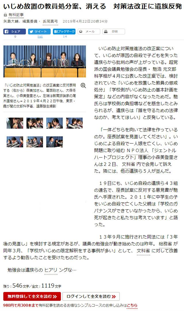小森美登里・葛西剛・大森冬実:朝日新聞掲載「いじめ放置の教員処分案、消える 対策法改正に遺族反発」