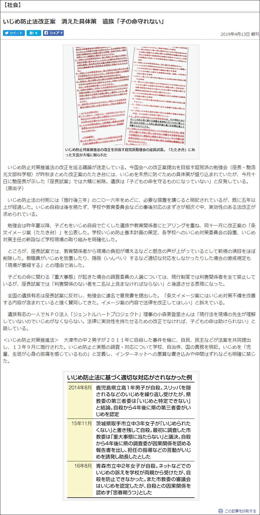 小森美登里:東京新聞掲載「いじめ防止法改正案 消えた具体策 遺族『子の命守れない』」