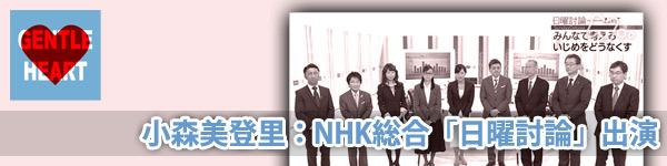 小森美登里:NHK総合「日曜討論」出演