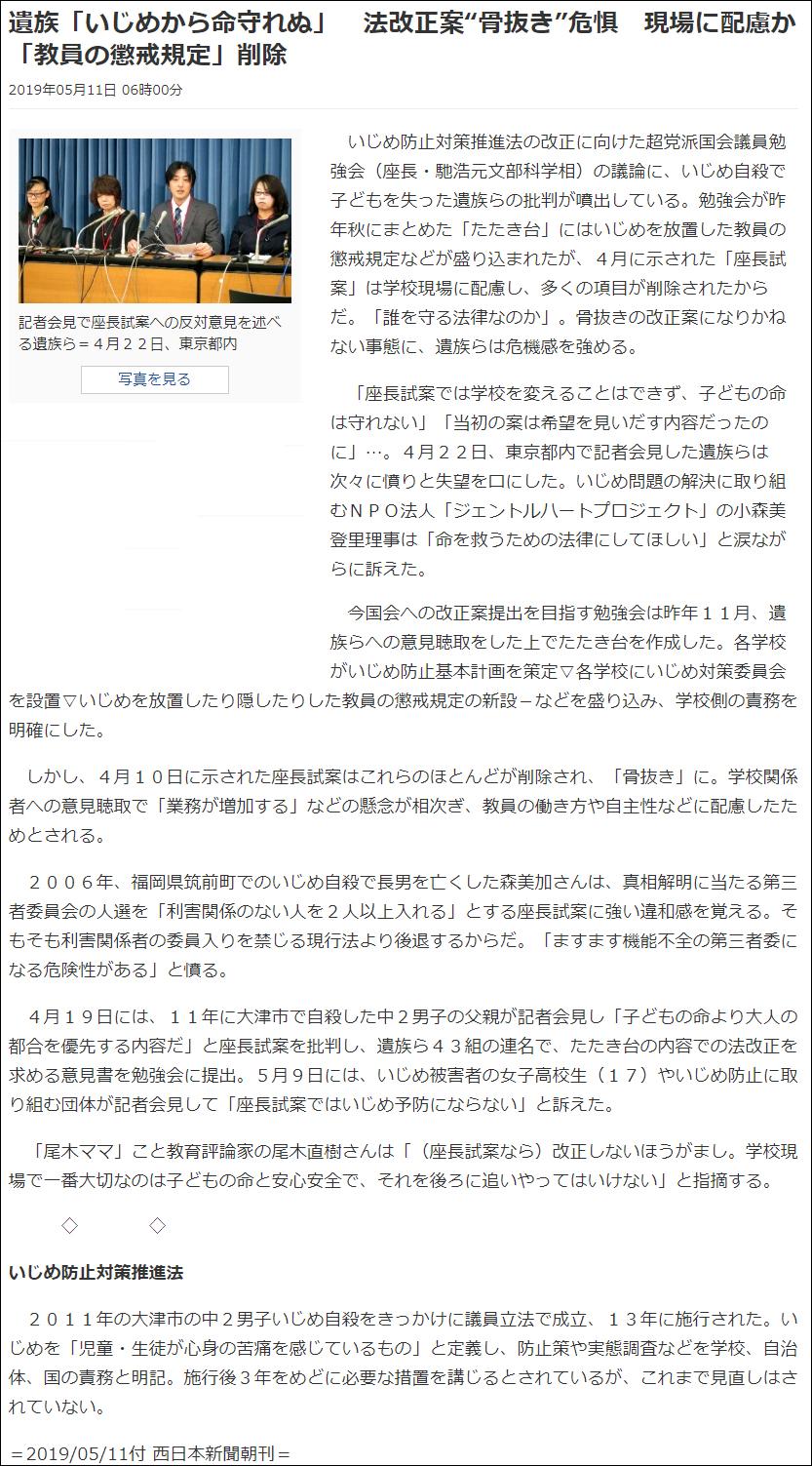 """小森美登里:西日本新聞掲載「遺族『いじめから命守れぬ』 法改正案""""骨抜き""""危惧 現場に配慮か『教員の懲戒規定』削除」"""