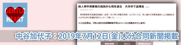 中谷加代子:大分合同新聞掲載「殺人事件被害者の遺族が心境を語る 大分市で講演会」