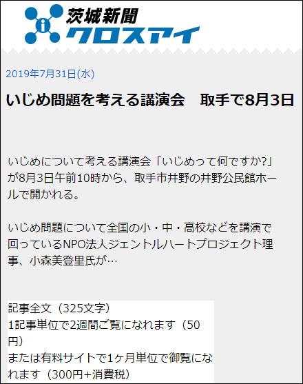 小森美登里:茨城新聞掲載「いじめ問題を考える講演会 取手で8月3日」